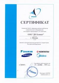 Сертификат DAIKIN Daichi