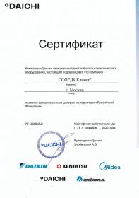 Сертификат DAIKIN Daici