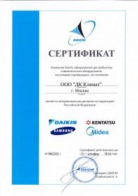 Сертификат DAICHI