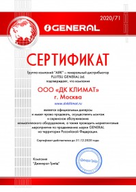 сертификат FUJITSU GENERAL Ltd